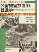 公害被害放置の社会学 イタイイタイ病・カドミウム問題の歴史と現在