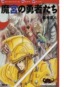 魔宮の勇者たち (Adventure Game Novel ドルアーガの塔)