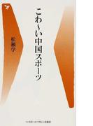 こわ〜い中国スポーツ (ベースボール・マガジン社新書)