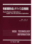 有機薄膜形成とデバイス応用展開 (エレクトロニクスシリーズ)