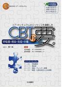 CBTの要 コア・カリキュラムのエッセンスを凝縮した vol.1 呼吸器・感染・免疫・中毒