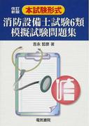 消防設備士試験6類模擬試験問題集 本試験形式 改訂新版