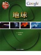 地球 (見て読んで調べるビジュアル&アクセス大図鑑シリーズ)