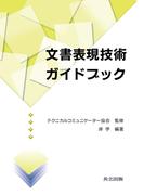 文書表現技術ガイドブック