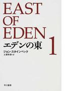 エデンの東 1 (ハヤカワepi文庫)