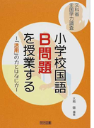 小学校国語B問題を授業する 文科省全国学力調査 「活用」の力とはなにか