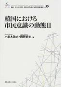 韓国における市民意識の動態 2 (叢書21COE−CCC多文化世界における市民意識の動態)