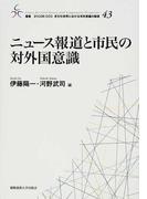 ニュース報道と市民の対外国意識 (叢書21COE−CCC多文化世界における市民意識の動態)