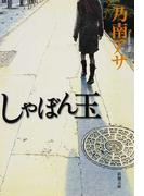 しゃぼん玉 (新潮文庫)(新潮文庫)