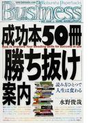 成功本50冊「勝ち抜け」案内 読み方ひとつで人生は変わる (Kobunsha Paperbacks Business)