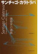 サンチャゴ・カラトラバ (建築家の講義)
