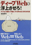 ディープWebを浮上させろ! アクセス数を10倍にするWeb2.0の次の波 (B&Tブックス)