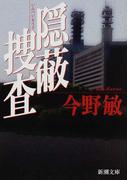 隠蔽捜査 (新潮文庫 隠蔽捜査)(新潮文庫)