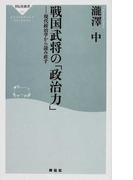戦国武将の「政治力」 現代政治学から読み直す (祥伝社新書)(祥伝社新書)