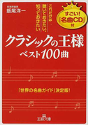「クラシックの王様」ベスト100曲 これだけは聴いておきたい、知っておきたい (王様文庫)(王様文庫)