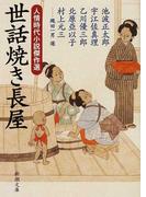 世話焼き長屋 (新潮文庫 人情時代小説傑作選)(新潮文庫)
