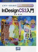 ビギナーのためのInDesign CS3入門 (本の未来を考える=出版メディアパル)