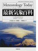最新気象百科