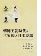 朝鮮王朝時代の世界観と日本認識
