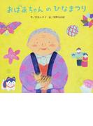 おばあちゃんのひなまつり
