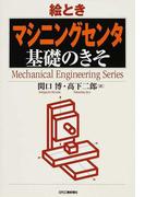 絵ときマシニングセンタ基礎のきそ (Mechanical Engineering Series)