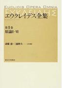エウクレイデス全集 第1巻 原論 1−6
