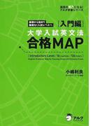 大学入試英文法合格MAP 基礎から始めて無理なく入試レベルへ 入門編 (英語の超人になる!アルク学参シリーズ)