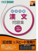 記述対策漢文問題集 (東進ブックス 大学受験東進パーフェクトマスターシリーズ)