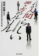 これが人間らしい働き方のルール 日本共産党の立法提案