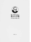種々の哲学に対する私の立場 (西田幾多郎論文選)