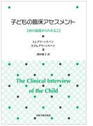 子どもの臨床アセスメント 1回の面接からわかること