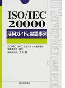 ISO/IEC 20000活用ガイドと実践事例