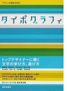タイポグラフィ トップデザイナーに聞く文字の学び方、選び方