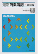 最新商業簿記 4訂版