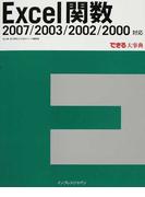 Excel関数2007/2003/2002/2000対応 (できる大事典)