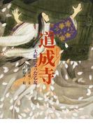 道成寺 大蛇になった乙女 (能の絵本)