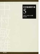 中村敏雄著作集 5 スポーツのルール学