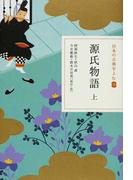 日本の古典をよむ 9 源氏物語 上