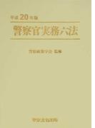 警察官実務六法 平成20年版