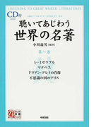 聴いてあじわう世界の名著 NHKデジタルラジオ「文学のしずく」より 第1巻 レ・ミゼラブル マクベス ドリアン・グレイの肖像 不思議の国のアリス (楽書ブックス)