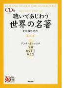 聴いてあじわう世界の名著 NHKデジタルラジオ「文学のしずく」より 第2巻 アンナ・カレーニナ 宝島 家なき子 赤と黒 (楽書ブックス)