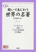 聴いてあじわう世界の名著 NHKデジタルラジオ「文学のしずく」より 第3巻 ドン・キホーテ 三銃士 アッシャー家の崩壊 若草物語 (楽書ブックス)