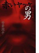 赤いヤッケの男 (幽ブックス 山の霊異記)(幽ブックス)