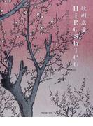 歌川広重 名所江戸百景 浮世絵太田記念美術館