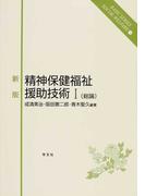 精神保健福祉援助技術 新版 1 総論 (ベーシックシリーズソーシャルウェルフェア)