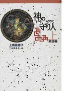 神の守り人 上 来訪編 (軽装版偕成社ポッシュ 「守り人」シリーズ)