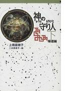 神の守り人 下 帰還編 (軽装版偕成社ポッシュ 「守り人」シリーズ)