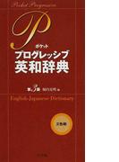 ポケットプログレッシブ英和辞典 第3版