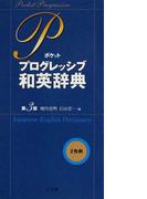 ポケットプログレッシブ和英辞典 第3版