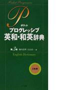 ポケットプログレッシブ英和・和英辞典 第3版
